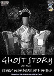 Ghost Story of the Seven Wonders of Honsho aka Kaidan Honsho nanafushigi aka Seven Mysteries