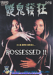 Possessed II aka Yan gui fa kuang, 1984